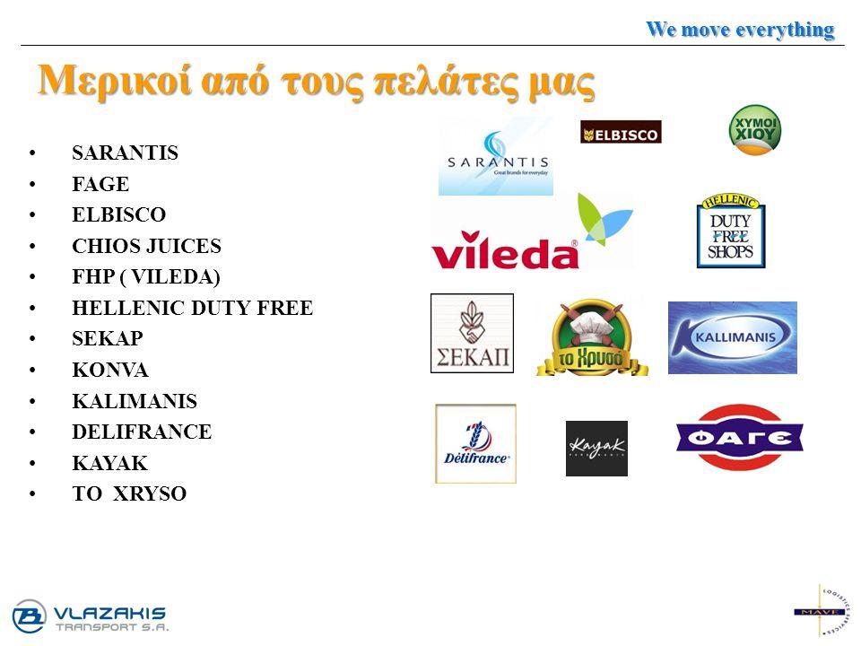 Μερικοί από τους πελάτες μας SARANTIS FAGE ELBISCO CHIOS JUICES FHP ( VILEDA) HELLENIC DUTY FREE SEKAP KONVA KALIMANIS DELIFRANCE KAYAK TO XRYSO We mo