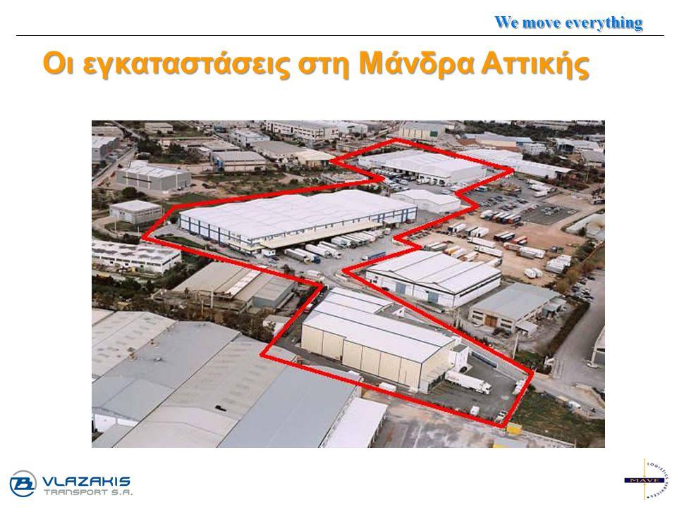 Οι εγκαταστάσεις στη Μάνδρα Αττικής We move everything