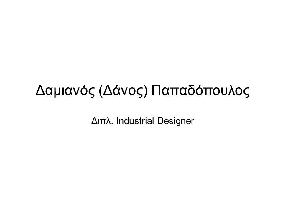 Δαμιανός (Δάνος) Παπαδόπουλος Διπλ. Industrial Designer