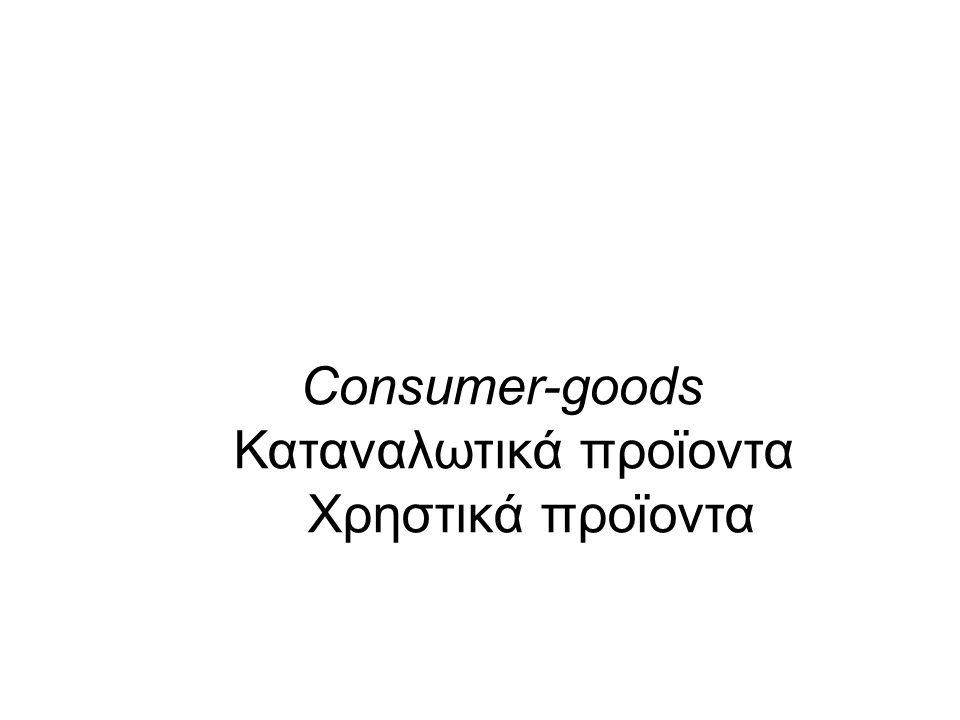 Consumer-goods Καταναλωτικά προϊοντα Xρηστικά προϊοντα