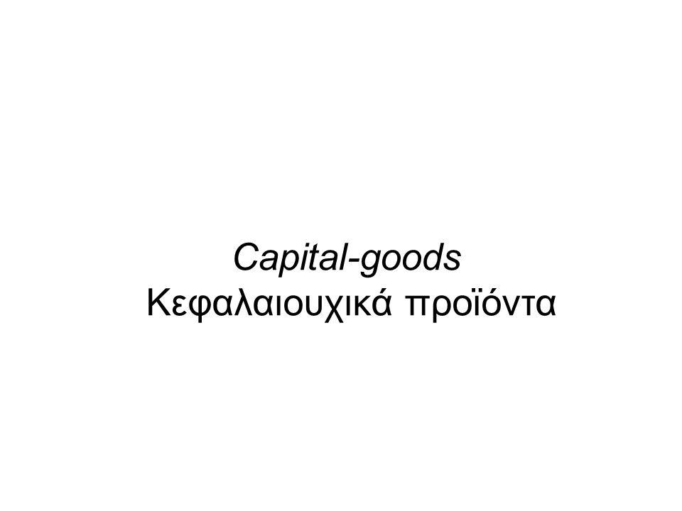 Capital-goods Κεφαλαιουχικά προϊόντα