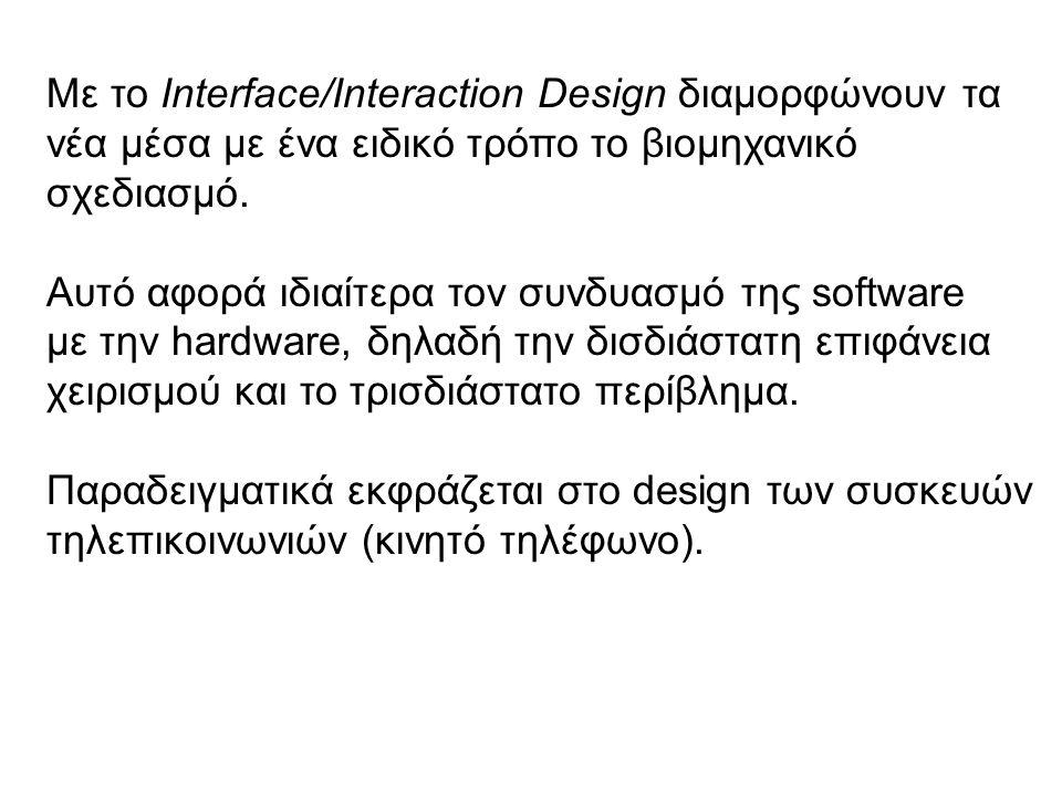 Με το Interface/Interaction Design διαμορφώνουν τα νέα μέσα με ένα ειδικό τρόπο το βιομηχανικό σχεδιασμό. Αυτό αφορά ιδιαίτερα τον συνδυασμό της softw