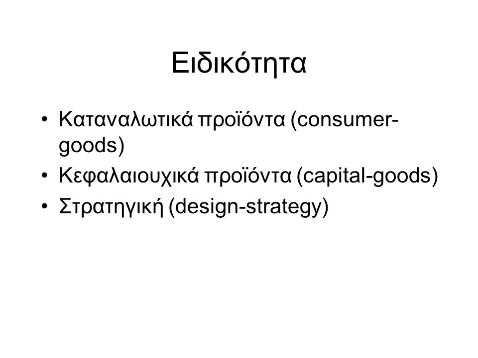 DESIGN Concepts Public-design (δημόσιος χώρος) Transportration-design Packaging-design (συσκευασία) Consumer and capital-goods design Communication-design design σήμερα = ρευστά σύνορα