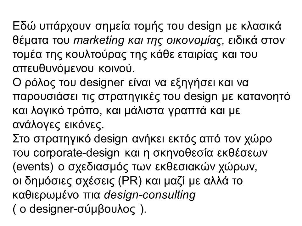 Εδώ υπάρχουν σημεία τομής του design με κλασικά θέματα του marketing και της οικονομίας, ειδικά στον τομέα της κουλτούρας της κάθε εταιρίας και του απ