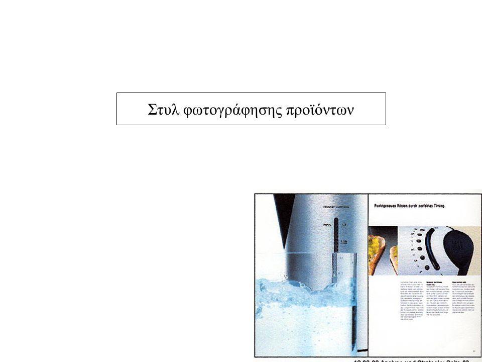Στυλ φωτογράφησης προϊόντων