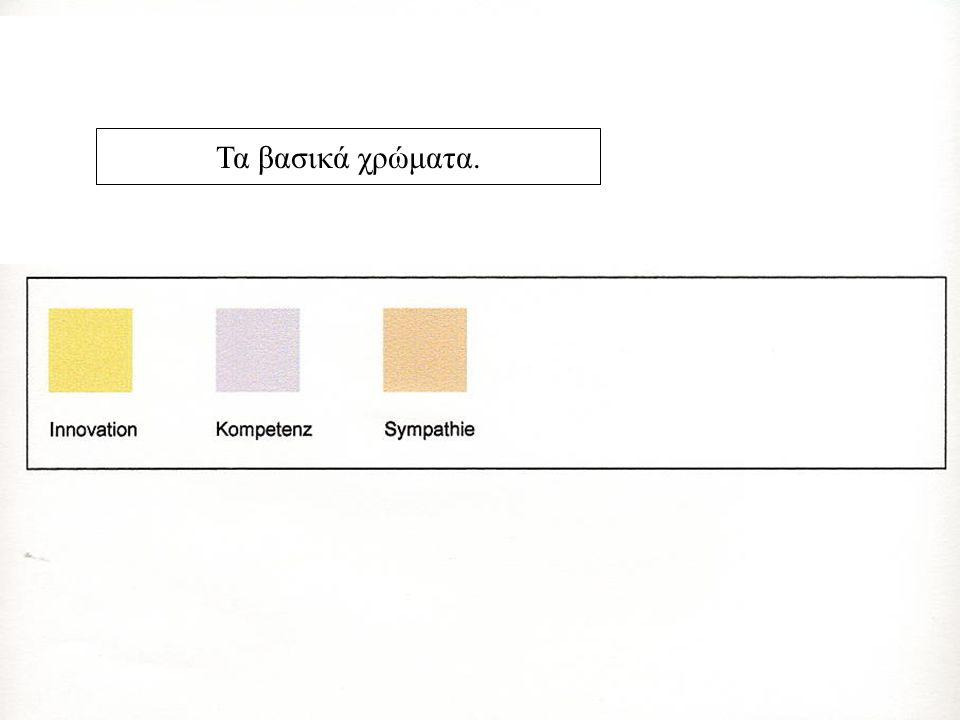 Τα βασικά χρώματα.
