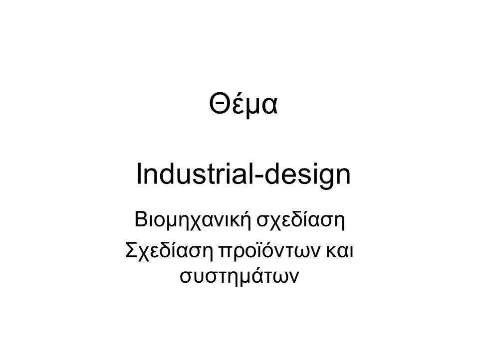 Θέμα Industrial-design Βιομηχανική σχεδίαση Σχεδίαση προϊόντων και συστημάτων
