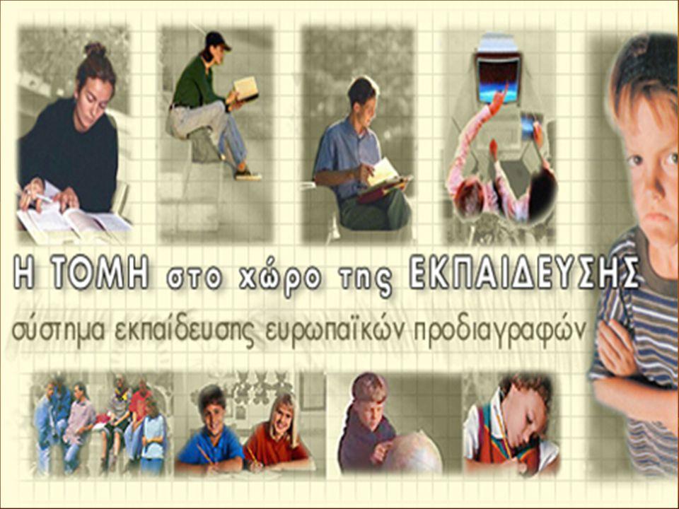 Μαθήματα που περιλαμβάνονται σε κάθε τάξη Πέμπτη Δημοτικού Γλώσσα, Έκθεση Πέμπτη Δημοτικού Γλώσσα, Έκθεση Έκτη ΔημοτικούΓλώσσα, Μαθηματικά, Έκθεση Έκτη ΔημοτικούΓλώσσα, Μαθηματικά, Έκθεση Α ΓυμνασίουΑρχαία, Έκθεση, Μαθηματικά, Γλώσσα, Κ.Ν.Λογοτεχνίας ΔευτερεύονταΙστορία, Θρησκευτικά, Βιολογία, Γεωγραφία Α ΓυμνασίουΑρχαία, Έκθεση, Μαθηματικά, Γλώσσα, Κ.Ν.Λογοτεχνίας ΔευτερεύονταΙστορία, Θρησκευτικά, Βιολογία, Γεωγραφία Β ΓυμνασίουΑρχαία, Έκθεση, Μαθηματικά, Φυσική, Χημεία, Γλώσσα, Κ.Ν.Λογοτεχνίας ΔευτερεύονταΙστορία, Θρησκευτικά, Γεωγραφία Β ΓυμνασίουΑρχαία, Έκθεση, Μαθηματικά, Φυσική, Χημεία, Γλώσσα, Κ.Ν.Λογοτεχνίας ΔευτερεύονταΙστορία, Θρησκευτικά, Γεωγραφία Γ ΓυμνασίουΑρχαία, Έκθεση, Μαθηματικά, Φυσική, Χημεία, Γλώσσα, Κ.Ν.Λογοτεχνίας ΔευτερεύονταΙστορία, Θρησκευτικά, Βιολογία Γ ΓυμνασίουΑρχαία, Έκθεση, Μαθηματικά, Φυσική, Χημεία, Γλώσσα, Κ.Ν.Λογοτεχνίας ΔευτερεύονταΙστορία, Θρησκευτικά, Βιολογία Α ΛυκείουΑρχαία[Ξενοφώντας, Θουκιδίδης, Εγχειρίδιο Γλωσσικής Διδασκαλίας], Έκθεση, Aλγεβρα, Γεωμετρία, Φυσική, Χημεία, Γλώσσα, Ιστορία, Κ.Ν.Λογοτεχνίας Α ΛυκείουΑρχαία[Ξενοφώντας, Θουκιδίδης, Εγχειρίδιο Γλωσσικής Διδασκαλίας], Έκθεση, Aλγεβρα, Γεωμετρία, Φυσική, Χημεία, Γλώσσα, Ιστορία, Κ.Ν.Λογοτεχνίας Α Λυκείου ΤΕΕΜαθηματικά, Φυσική, Χημεία Α Λυκείου ΤΕΕΜαθηματικά, Φυσική, Χημεία Β Λυκείου ΓΕΝΙΚΗΣ ΠΑΙΔΕΙΑΣΑρχαία[Αντιγόνη], Έκθεση, Aλγεβρα, Γεωμετρία, Φυσική, Χημεία, Γλώσσα, Ιστορία, Κ.Ν.Λογοτεχνίας Β Λυκείου ΓΕΝΙΚΗΣ ΠΑΙΔΕΙΑΣΑρχαία[Αντιγόνη], Έκθεση, Aλγεβρα, Γεωμετρία, Φυσική, Χημεία, Γλώσσα, Ιστορία, Κ.Ν.Λογοτεχνίας