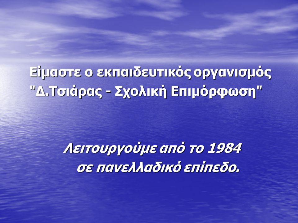 Είμαστε ό,τι καλύτερο υπάρχει αυτή τη στιγμή στην εκπαίδευση από φροντιστηριακή άποψη σε όλη την Ελλάδα.