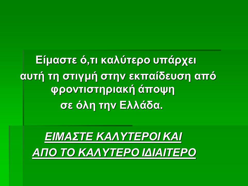 Είμαστε ό,τι καλύτερο υπάρχει αυτή τη στιγμή στην εκπαίδευση από φροντιστηριακή άποψη σε όλη την Ελλάδα. ΕΙΜΑΣΤΕ ΚΑΛΥΤΕΡΟΙ ΚΑΙ ΕΙΜΑΣΤΕ ΚΑΛΥΤΕΡΟΙ ΚΑΙ Α