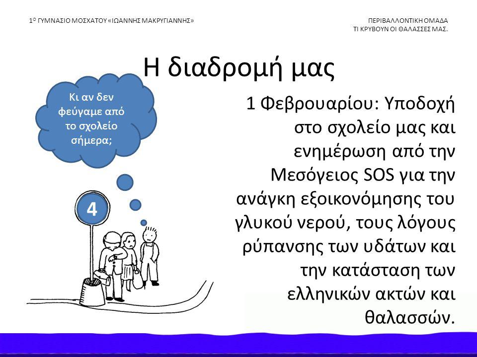 Η διαδρομή μας 1 Φεβρουαρίου: Υποδοχή στο σχολείο μας και ενημέρωση από την Μεσόγειος SOS για την ανάγκη εξοικονόμησης του γλυκού νερού, τους λόγους ρ