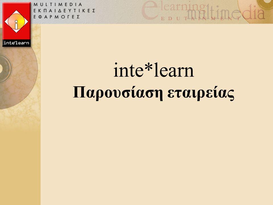 inte*learn Παρουσίαση εταιρείας