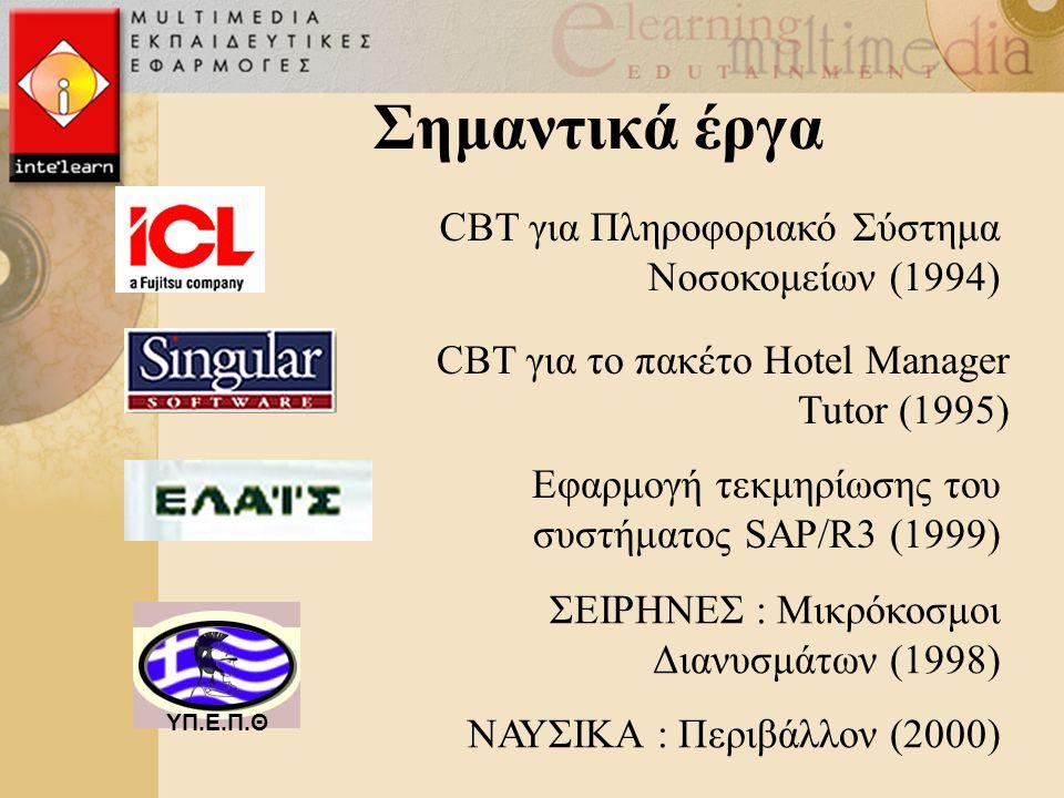 Σημαντικά έργα CBT για Πληροφοριακό Σύστημα Νοσοκομείων (1994) CBT για το πακέτο Hotel Manager Tutor (1995) Εφαρμογή τεκμηρίωσης του συστήματος SAP/R3 (1999) ΣΕΙΡΗΝΕΣ : Μικρόκοσμοι Διανυσμάτων (1998) ΝΑΥΣΙΚΑ : Περιβάλλον (2000) YΠ.Ε.Π.Θ