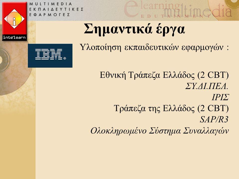 Σημαντικά έργα Υλοποίηση εκπαιδευτικών εφαρμογών : Εθνική Τράπεζα Ελλάδος (2 CBT) ΣΥ.ΔΙ.ΠΕΛ.