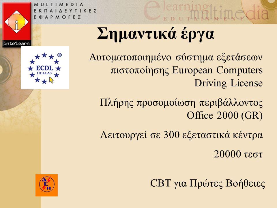 Σημαντικά έργα Αυτοματοποιημένο σύστημα εξετάσεων πιστοποίησης European Computers Driving License Πλήρης προσομοίωση περιβάλλοντος Office 2000 (GR) Λειτουργεί σε 300 εξεταστικά κέντρα 20000 τεστ CBT για Πρώτες Βοήθειες