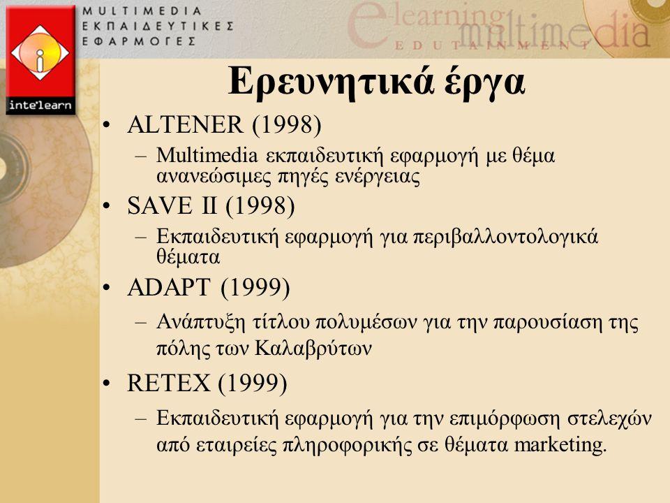 Ερευνητικά έργα ALTENER (1998) –Multimedia εκπαιδευτική εφαρμογή με θέμα ανανεώσιμες πηγές ενέργειας SAVE II (1998) –Εκπαιδευτική εφαρμογή για περιβαλλοντολογικά θέματα ADAPT (1999) –Aνάπτυξη τίτλου πολυμέσων για την παρουσίαση της πόλης των Καλαβρύτων RETEX (1999) –Eκπαιδευτική εφαρμογή για την επιμόρφωση στελεχών από εταιρείες πληροφορικής σε θέματα marketing.