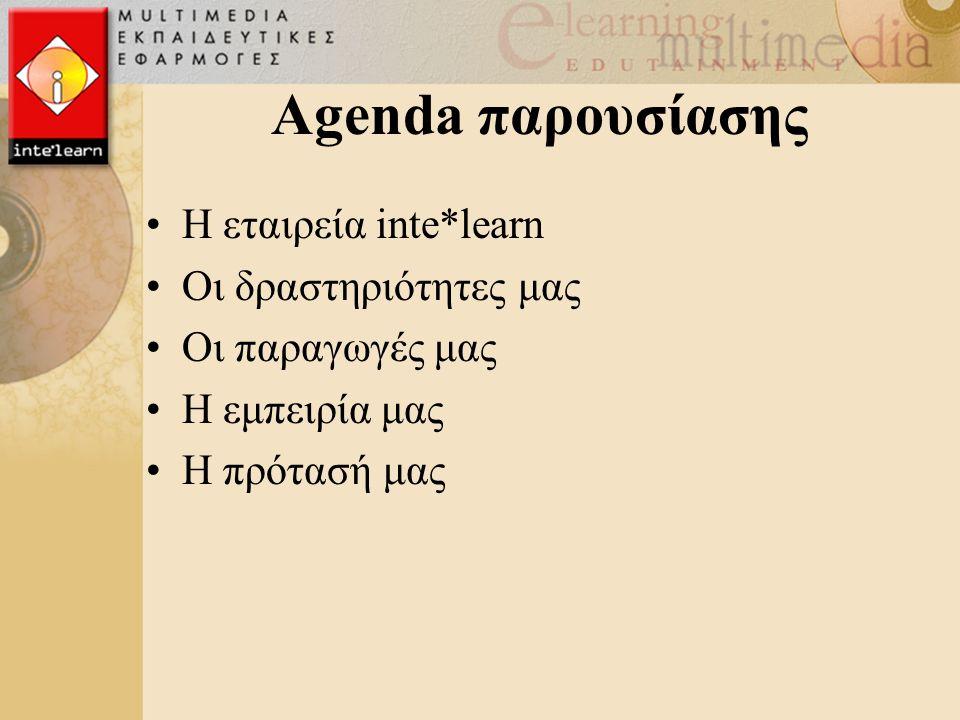 Agenda παρουσίασης Η εταιρεία inte*learn Οι δραστηριότητες μας Οι παραγωγές μας Η εμπειρία μας Η πρότασή μας