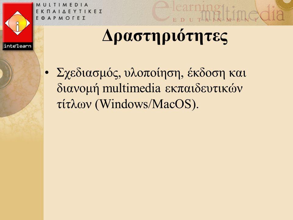 Δραστηριότητες Σχεδιασμός, υλοποίηση, έκδοση και διανομή multimedia εκπαιδευτικών τίτλων (Windows/MacOS).