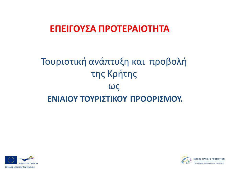 Τουριστική ανάπτυξη και προβολή της Κρήτης ως ΕΝΙΑΙΟΥ ΤΟΥΡΙΣΤΙΚΟΥ ΠΡΟΟΡΙΣΜΟΥ. ΕΠΕΙΓΟΥΣΑ ΠΡΟΤΕΡΑΙΟΤΗΤΑ