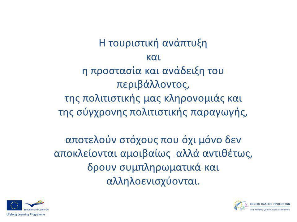 Η τουριστική ανάπτυξη και η προστασία και ανάδειξη του περιβάλλοντος, της πολιτιστικής μας κληρονομιάς και της σύγχρονης πολιτιστικής παραγωγής, αποτε
