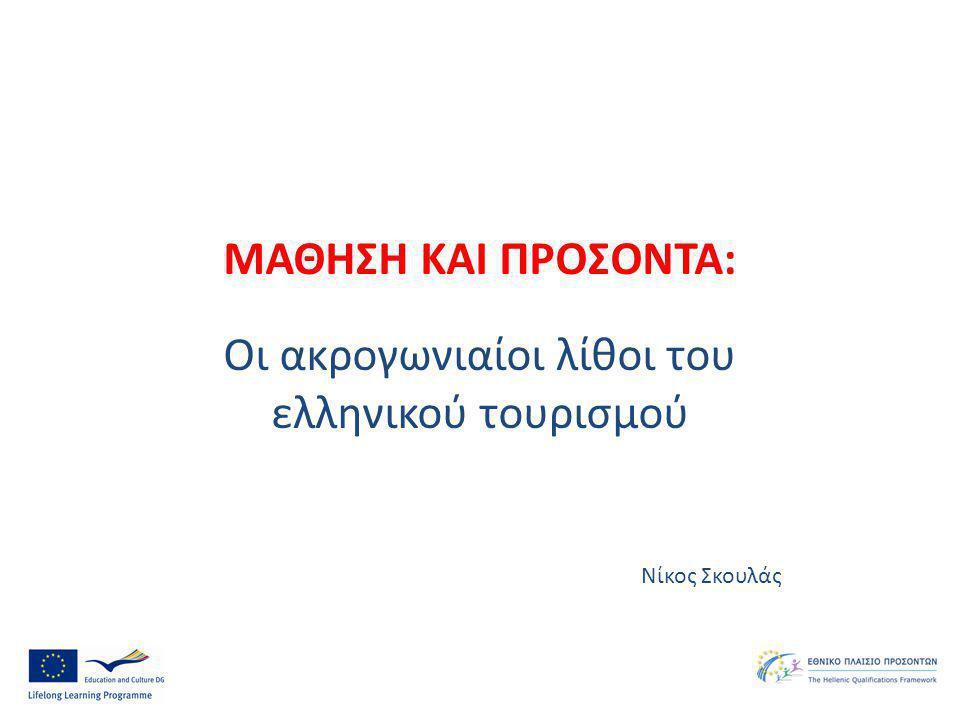 ΜΑΘΗΣΗ ΚΑΙ ΠΡΟΣΟΝΤΑ: Οι ακρογωνιαίοι λίθοι του ελληνικού τουρισμού Νίκος Σκουλάς