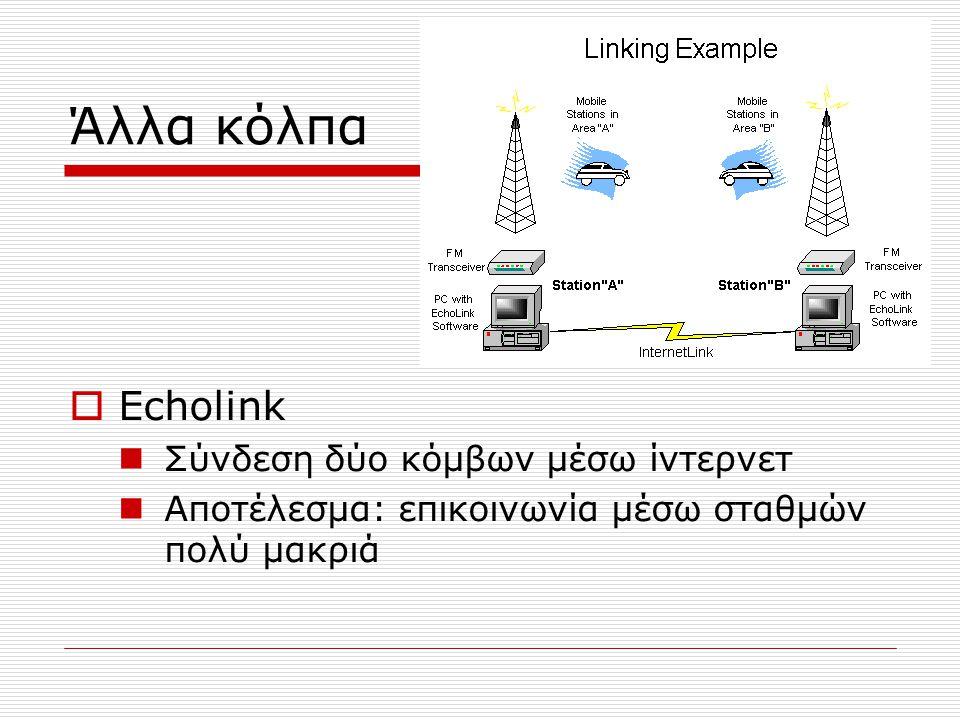 Άλλα κόλπα  Echolink Σύνδεση δύο κόμβων μέσω ίντερνετ Αποτέλεσμα: επικοινωνία μέσω σταθμών πολύ μακριά