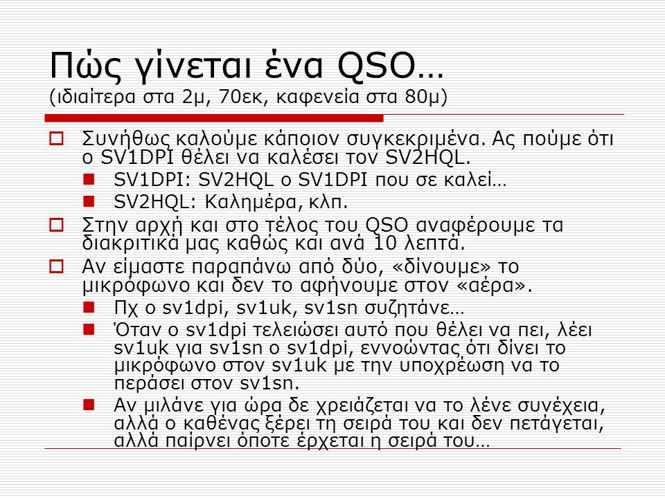 Πώς γίνεται ένα QSO… (ιδιαίτερα στα 2μ, 70εκ, καφενεία στα 80μ)  Συνήθως καλούμε κάποιον συγκεκριμένα.