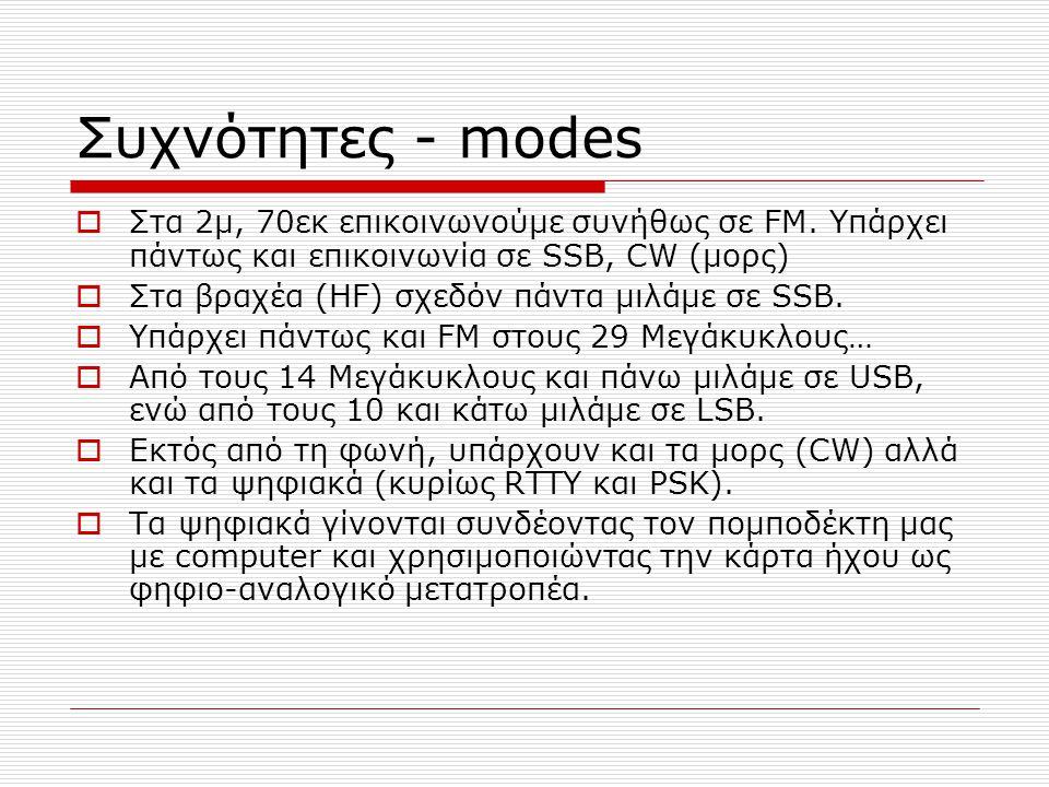 Συχνότητες - modes  Στα 2μ, 70εκ επικοινωνούμε συνήθως σε FM.