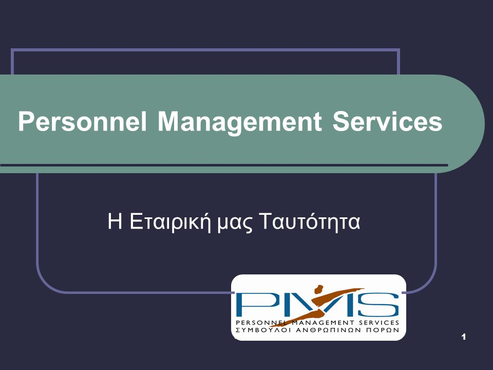 1 Personnel Management Services Η Εταιρική μας Ταυτότητα