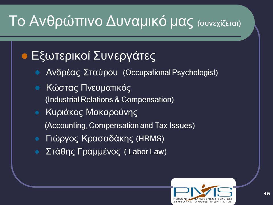 15 Το Ανθρώπινο Δυναμικό μας (συνεχίζεται) Εξωτερικοί Συνεργάτες Ανδρέας Σταύρου (Occupational Psychologist) Κώστας Πνευματικός (Industrial Relations & Compensation) Κυριάκος Μακαρούνης (Accounting, Compensation and Tax Issues) Γιώργος Κρασαδάκης (HRMS) Στάθης Γραμμένος ( Labor Law)