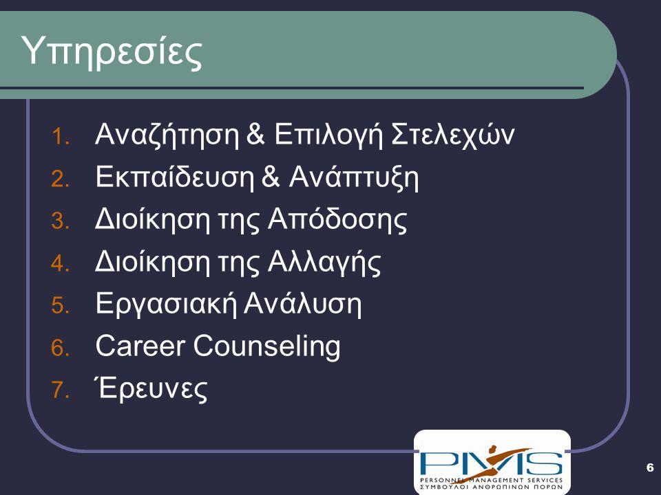 17 Κυριότεροι Πελάτες μας Χρηματοοικονομικός Κλάδος BNP-Paribas Εμπορική Τράπεζα της Ελλάδος Barclays Bank (νυν εξαγορασθείσα από την HSBC) NatWest (νυν εξαγορασθείσα από την Τράπεζα Πειραιώς) Union de Creditos Inmobiliarios (U.C.I.) Cetelem Cofidis Hellas Eurocorp Άβαξ Χρηματιστηριακή Αιολική ΑΕΕΧ Alico Εμπορική Ζωής