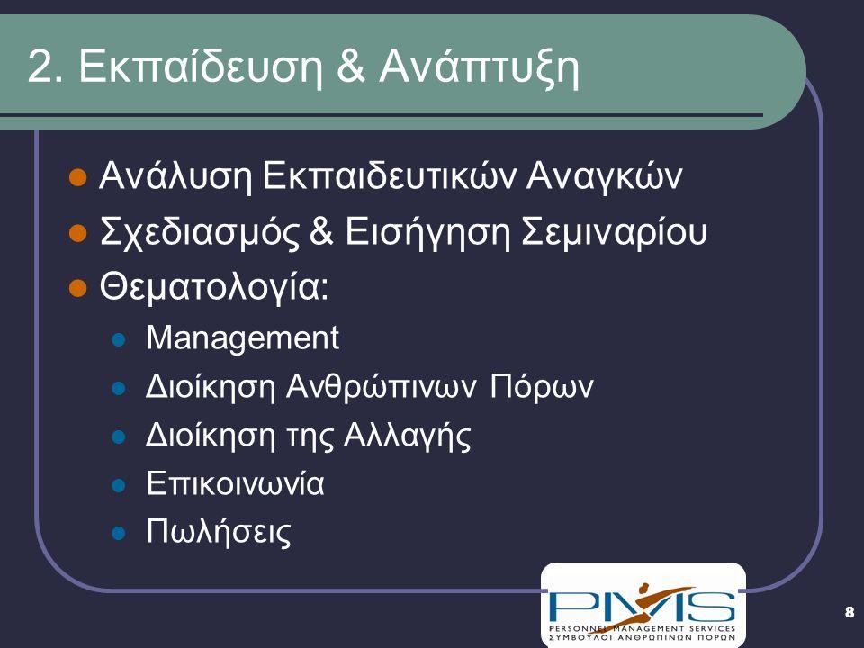 19 Κυριότεροι Πελάτες μας (συνεχίζεται) Καταναλωτικά Avon Cosmetics Greece DIA Hellas Οικοστύλ Βέργος A.E.