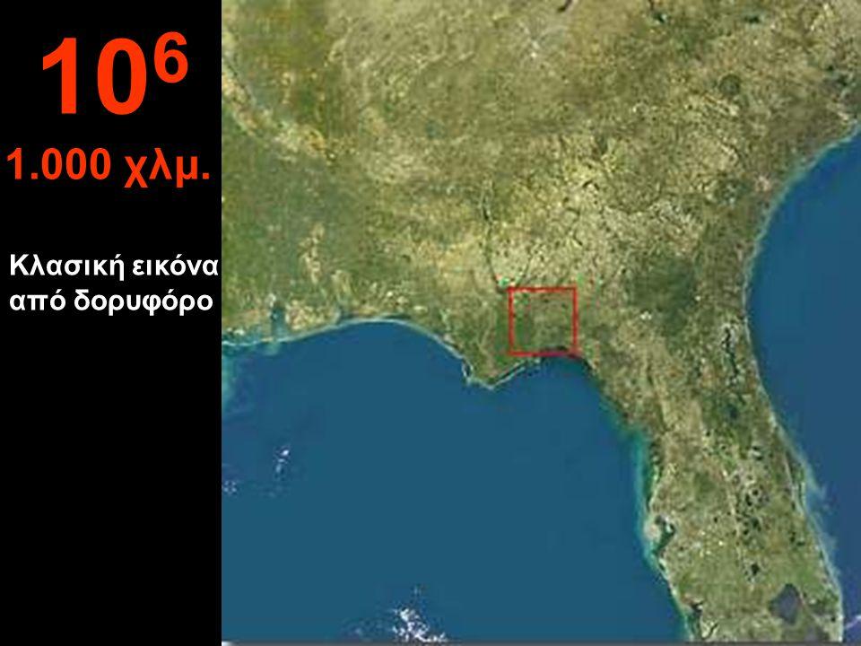 Από αυτό το ύψος, η πολιτεία της Φλόριντα των ΗΠΑ αρχίζει να διακρίνεται.. 10 5 100 χλμ.