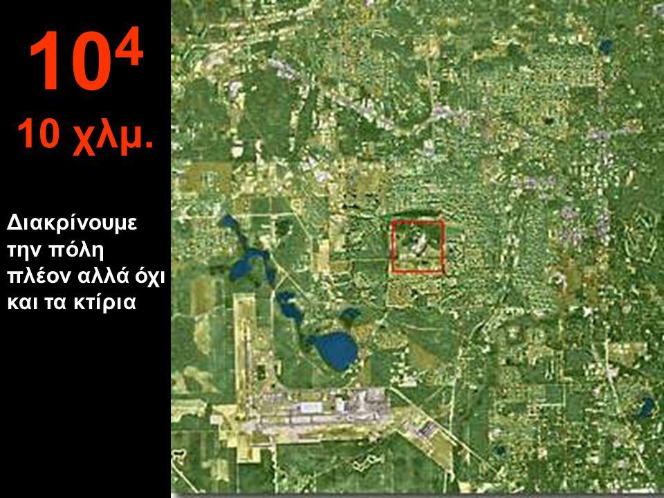 Διακρίνουμε την πόλη πλέον αλλά όχι και τα κτίρια 10 4 10 χλμ.