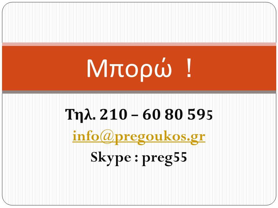 Τηλ. 210 – 60 80 595 info@pregoukos.gr Skype : preg55 Μπορώ !