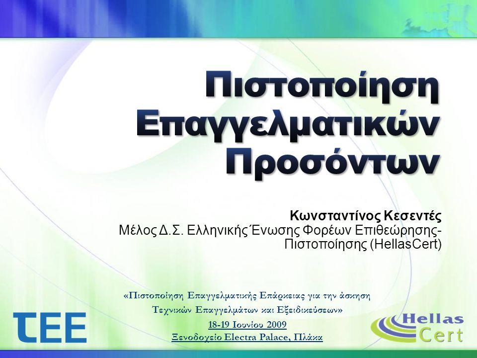 Κωνσταντίνος Κεσεντές Μέλος Δ.Σ. Ελληνικής Ένωσης Φορέων Επιθεώρησης- Πιστοποίησης (HellasCert) «Πιστοποίηση Επαγγελματικής Επάρκειας για την άσκηση Τ