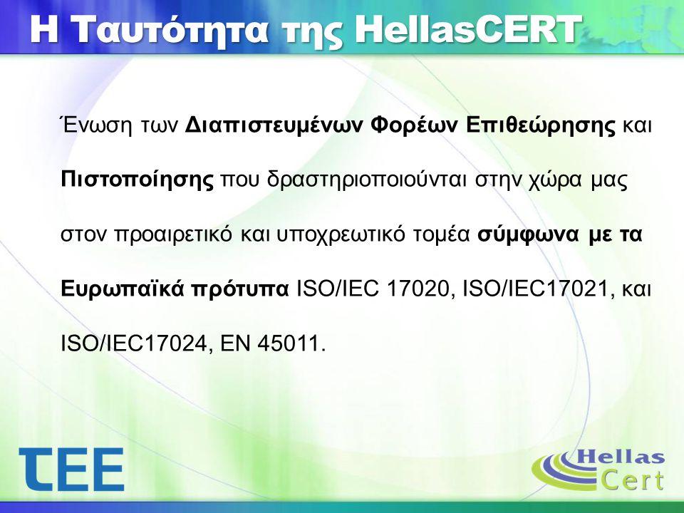 Η Ταυτότητα της HellasCERT Ένωση των Διαπιστευμένων Φορέων Επιθεώρησης και Πιστοποίησης που δραστηριοποιούνται στην χώρα μας στον προαιρετικό και υποχ