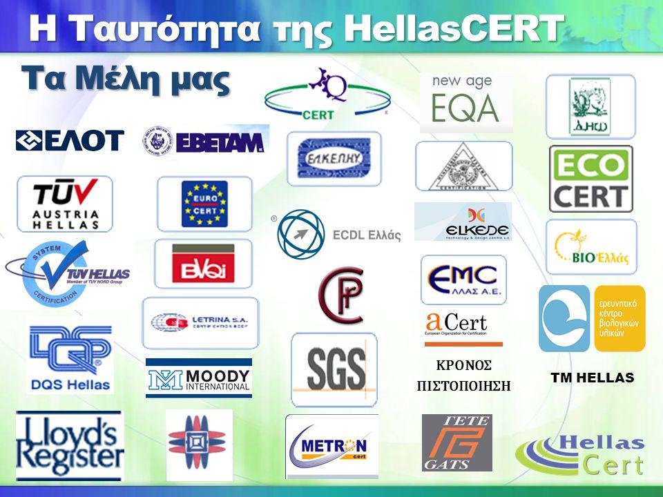 Η Ταυτότητα της HellasCERT TM HELLAS ΚΡΟΝΟΣ ΠΙΣΤΟΠΟΙΗΣΗ Τα Μέλη μας