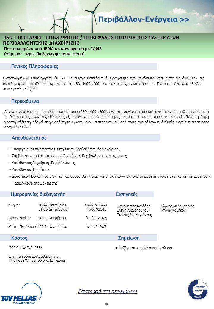 10 Αθήνα: 20-24 Οκτωβρίου (κωδ.92142) 01-05 Δεκεμβρίου (κωδ.