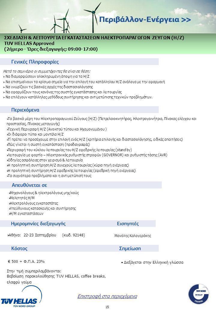 15  Αθήνα: 22-23 Σεπτεμβρίου (κωδ.92148) € 500 + Φ.Π.Α.