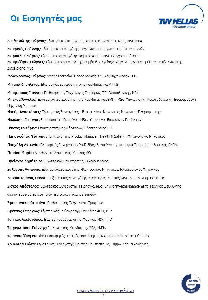 7 Λευθεριώτης Γιώργος: Εξωτερικός Συνεργάτης, Χημικός Μηχανικός Ε.Μ.Π., MSc, MBA Μακρινός Ιωάννης: Εξωτερικός Συνεργάτης, Τεχνολογία Παραγωγής Γραφικών Τεχνών Μαρούλης Μάριος: Εξωτερικός συνεργάτης Χημικός Α.Π.Θ.