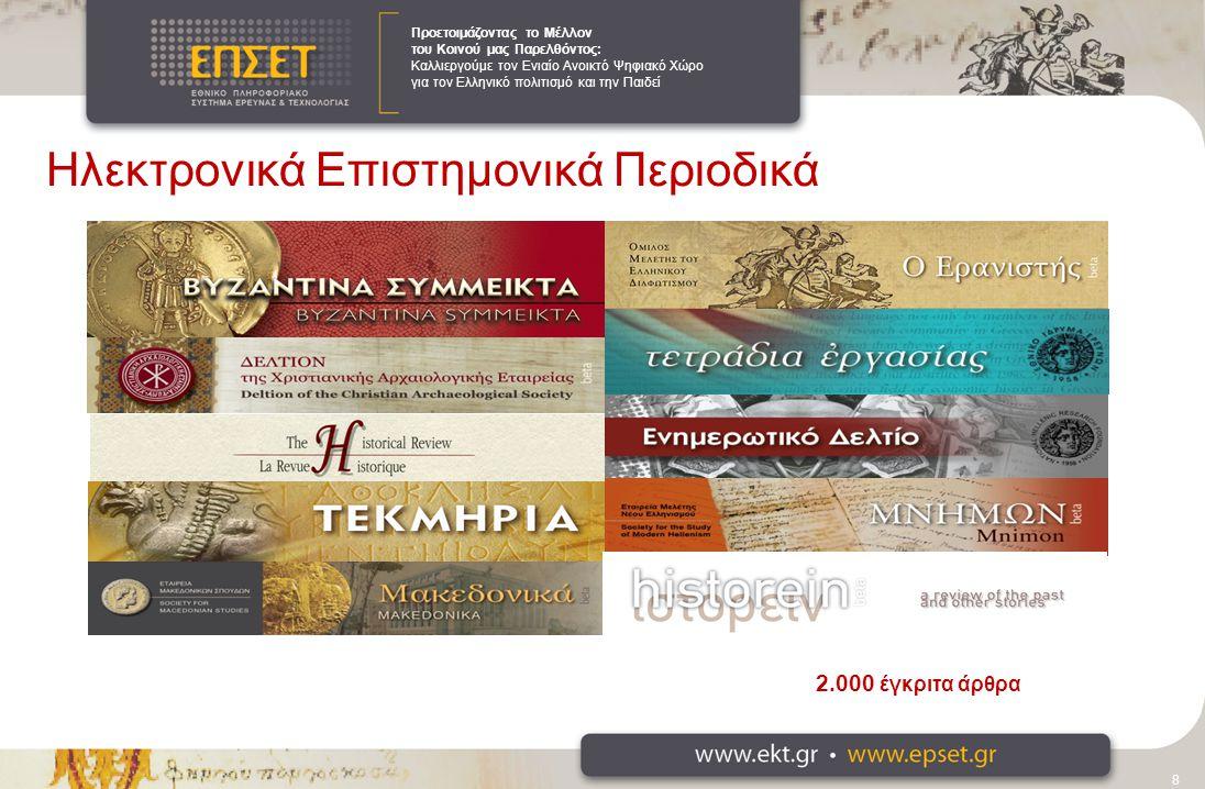 Προετοιμάζοντας το Μέλλον του Κοινού μας Παρελθόντος: Καλλιεργούμε τον Ενιαίο Ανοικτό Ψηφιακό Χώρο για τον Ελληνικό πολιτισμό και την Παιδεί 8 2.000 έ
