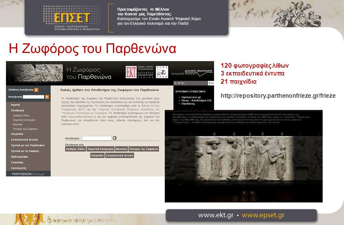 Προετοιμάζοντας το Μέλλον του Κοινού μας Παρελθόντος: Καλλιεργούμε τον Ενιαίο Ανοικτό Ψηφιακό Χώρο για τον Ελληνικό πολιτισμό και την Παιδεί 120 φωτογραφίες λίθων 3 εκπαιδευτικά έντυπα 21 παιχνίδια http://repository.parthenonfrieze.gr/frieze Η Ζωφόρος του Παρθενώνα