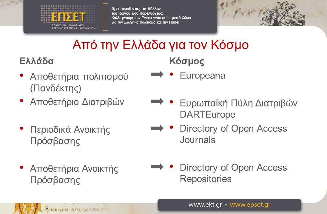 Προετοιμάζοντας το Μέλλον του Κοινού μας Παρελθόντος: Καλλιεργούμε τον Ενιαίο Ανοικτό Ψηφιακό Χώρο για τον Ελληνικό πολιτισμό και την Παιδεί Από την Ε