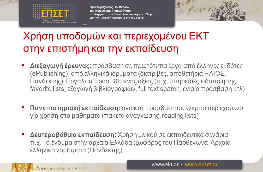 Προετοιμάζοντας το Μέλλον του Κοινού μας Παρελθόντος: Καλλιεργούμε τον Ενιαίο Ανοικτό Ψηφιακό Χώρο για τον Ελληνικό πολιτισμό και την Παιδεί Χρήση υπο
