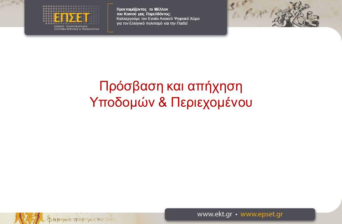 Προετοιμάζοντας το Μέλλον του Κοινού μας Παρελθόντος: Καλλιεργούμε τον Ενιαίο Ανοικτό Ψηφιακό Χώρο για τον Ελληνικό πολιτισμό και την Παιδεί Πρόσβαση