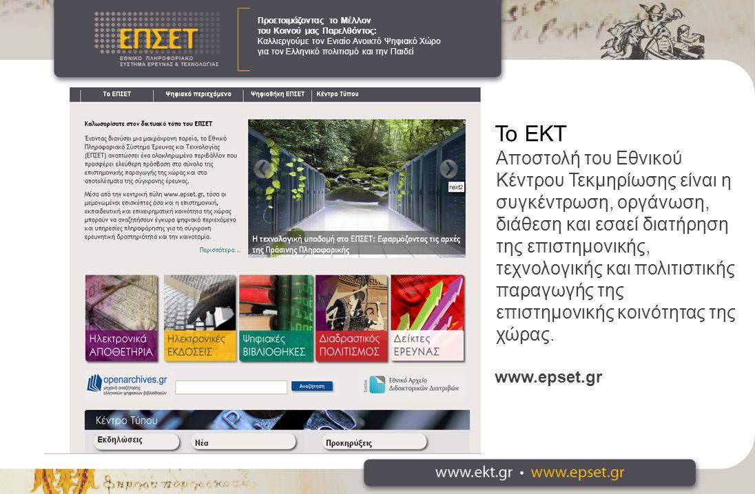 Προετοιμάζοντας το Μέλλον του Κοινού μας Παρελθόντος: Καλλιεργούμε τον Ενιαίο Ανοικτό Ψηφιακό Χώρο για τον Ελληνικό πολιτισμό και την Παιδεί 40.000 εγγραφές 23.000 τεκμήρια με πλήρη κείμενα http://pandektis.ekt.gr Αποθετήριο Ανθρωπιστικών Επιστημών ΠΑΝΔΕΚΤΗΣ