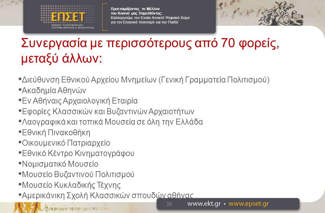 Προετοιμάζοντας το Μέλλον του Κοινού μας Παρελθόντος: Καλλιεργούμε τον Ενιαίο Ανοικτό Ψηφιακό Χώρο για τον Ελληνικό πολιτισμό και την Παιδεί 26 Συνεργ