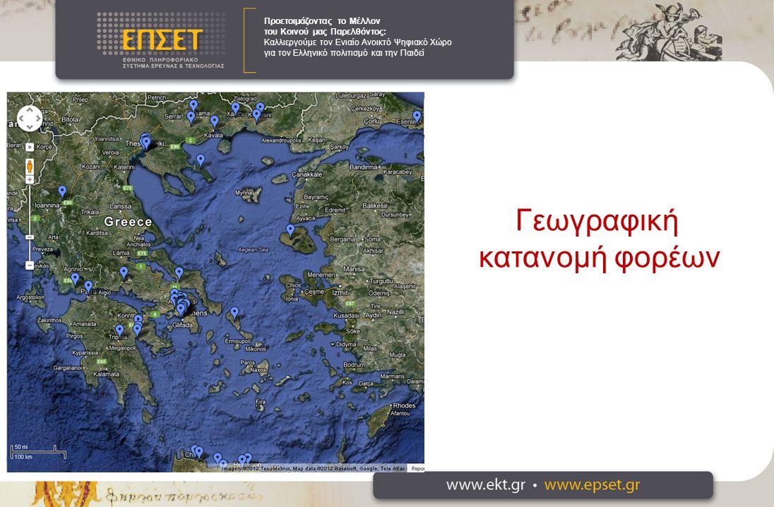Προετοιμάζοντας το Μέλλον του Κοινού μας Παρελθόντος: Καλλιεργούμε τον Ενιαίο Ανοικτό Ψηφιακό Χώρο για τον Ελληνικό πολιτισμό και την Παιδεί Γεωγραφική κατανομή φορέων