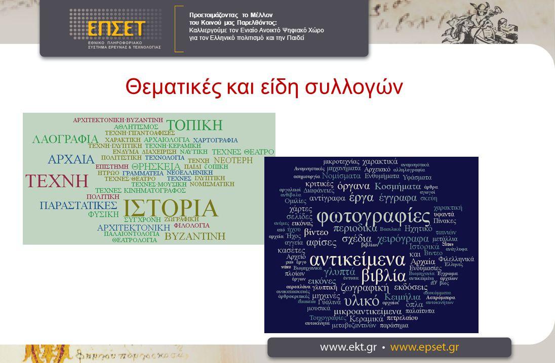 Προετοιμάζοντας το Μέλλον του Κοινού μας Παρελθόντος: Καλλιεργούμε τον Ενιαίο Ανοικτό Ψηφιακό Χώρο για τον Ελληνικό πολιτισμό και την Παιδεί Θεματικές και είδη συλλογών